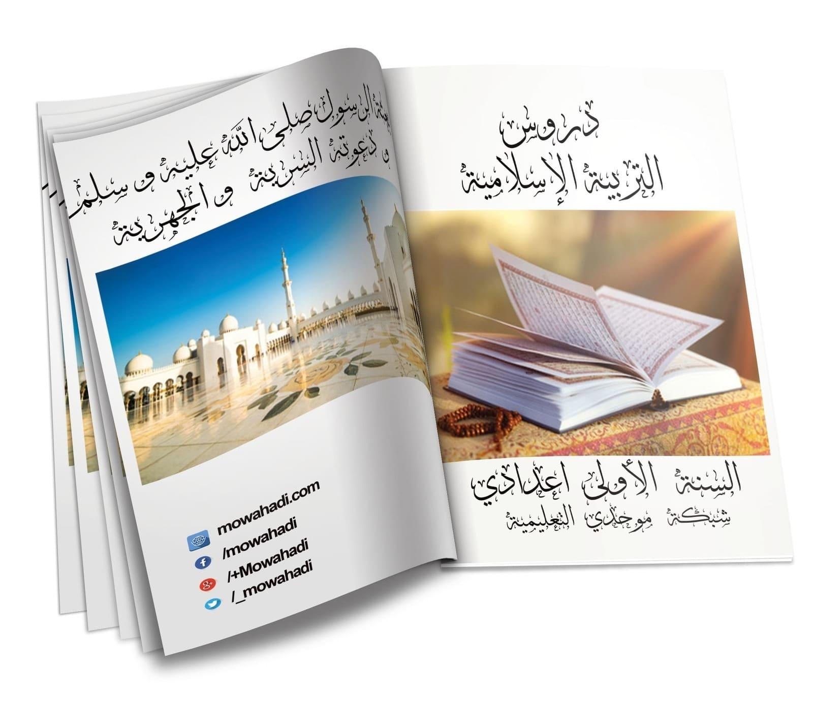 بعثة الرسول صلى الله عليه وسلم و دعوته السرية  و الجهرية