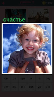 поднятый на руках ребенок испытывает счастье