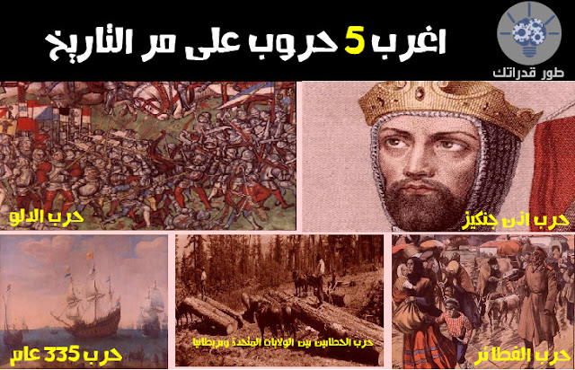 اغرب 5 حروب على مر التاريخ