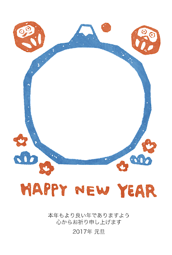 丸い写真フレームとダルマの芋版年賀状