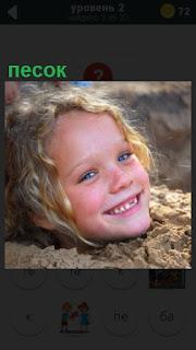 голова девочка выглядывает из песка