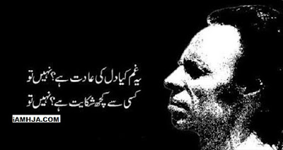 Two lines Urdu poetry by Jon Elia