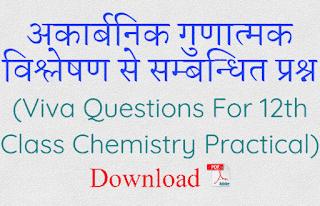 अकार्बनिक गुणात्मक विश्लेषण से सम्बन्धित प्रश्न Viva Questions For 12th Class Chemistry Practical