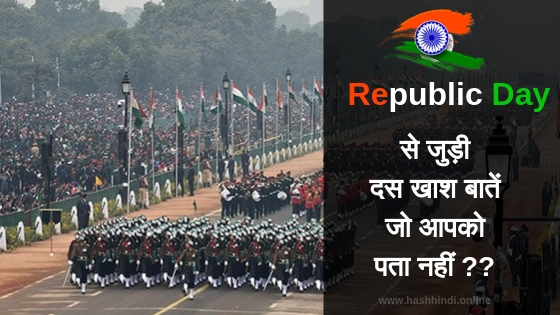 Republic Day ( 26 january )