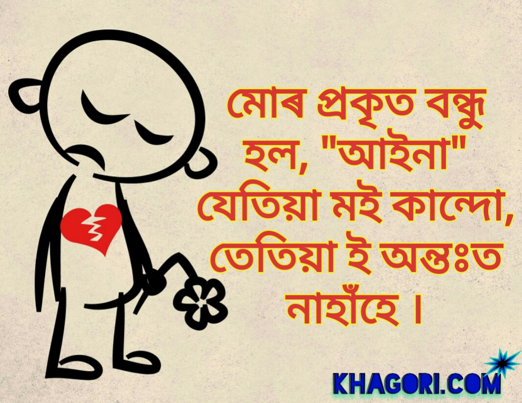Some Assamese Quotes On Life with Images and Shayari in