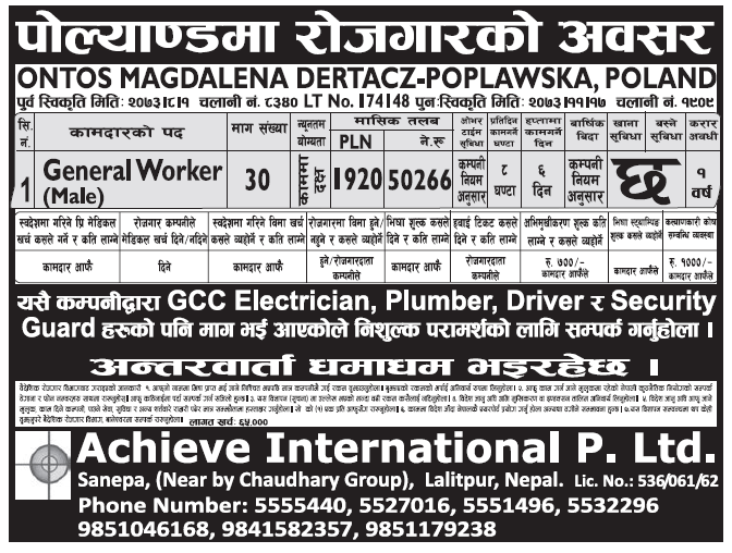 Jobs in Poland for Nepali, Salary Rs 50,266