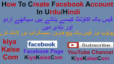 How to Create Facebook Account in Urdu and Hindi, make facebook accuont, kiyakaisecom, kiyakaise, facebook tips and tricks