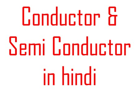 Conductor and semi conductor in hindi