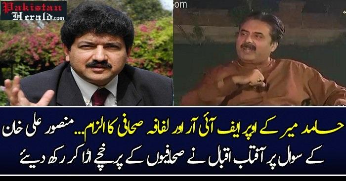 Lifafa Sahafi Mojood Hain..?? Aftab Iqbal Reveals