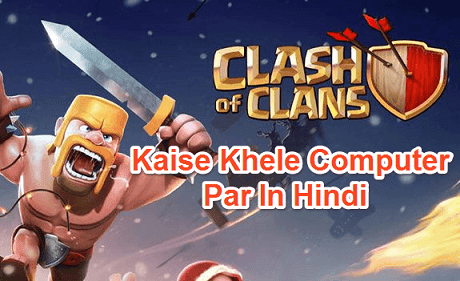 computer-par-clash-of-clans-game-kaise-khele