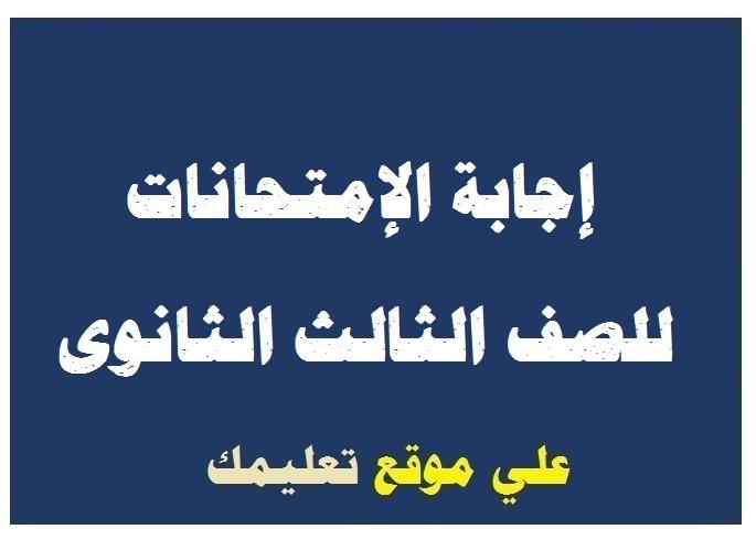 نموذج اجابة إمتحان اللغة الإنجليزية للثانوية العامة من وزارة التربية والتعليم 2020