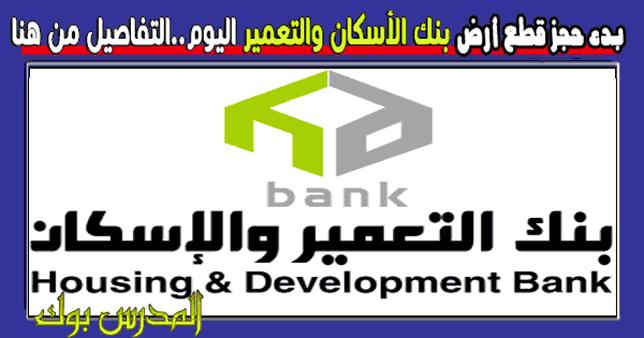 قرعة الاسكان الجديدة حجز قطعة أرض في 11 خطوة ضمن حجز بنك الأسكان والتعمير مايو 2018