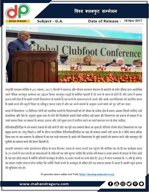 DP | IBPS PO Mains Special : Global Clubfoot Conference | 19 - 11 - 2017