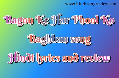 bagon-ke-har-phool-ko-apna-lyrics-baghban