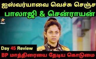Bigg Boss 2 Tamil 1st August 2018 Day 45 Review