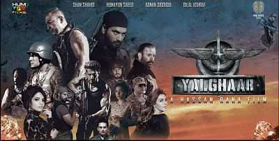 Yalghaar 2017 300mb Urdu Movie Download Pre-DVDRip