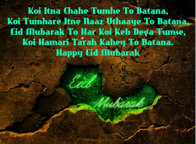 eid ul adha in hindi