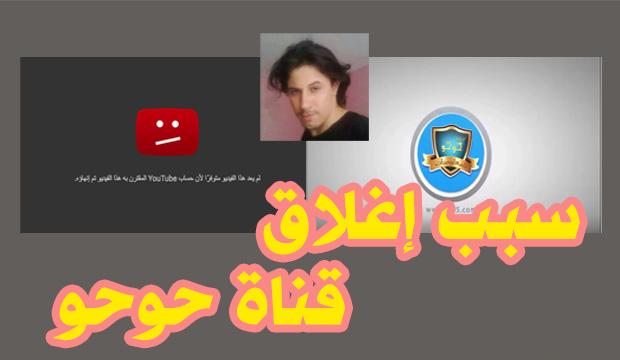 سبب اغلاق قناة حوحو للمعلوميات