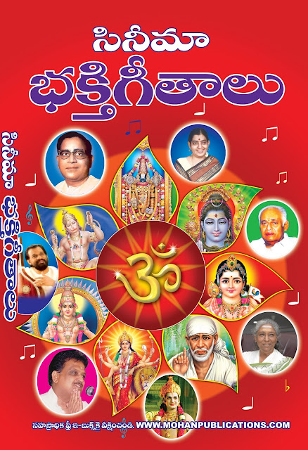 సినీమా భక్తిగీతాలు | Cinema Bhakthi Geethalu | GRANTHANIDHI | MOHANPUBLICATIONS | bhaktipustakalu