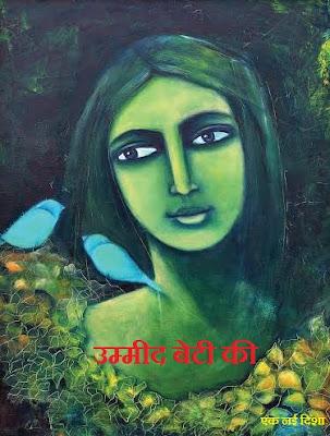 Ummeed Beti Ki in Hindi