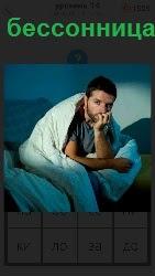 460 слов 4 у мужчины бессоница, сидит на кровати 14 уровень