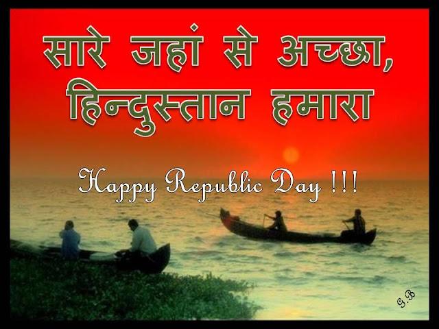 Happy Republic Day Images, Wishes, Shayari, Quotes