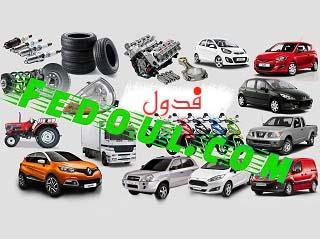 فدول Fedoul موقع لبيع وشراء المنتجات على الانترنت شبيه بواد كنيس
