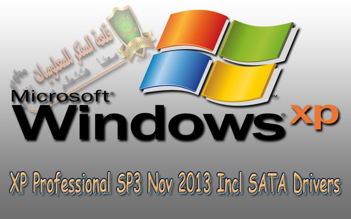 تحميل ويندوز اكس بي XP Professional SP3 Nov 2013 اصلية بروابط مباشرة
