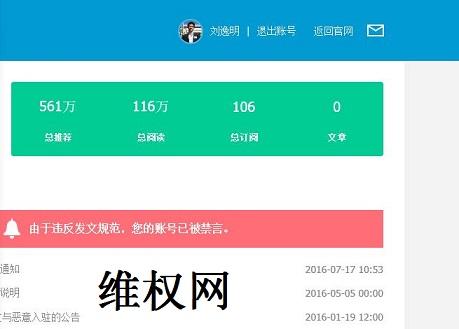 """湖北自由撰稿人刘逸明在""""一点资讯""""的账号被封杀"""