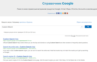 Справочник Google