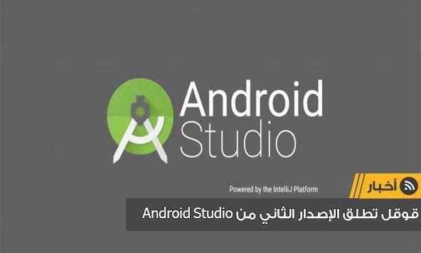 قامت قوقل بالكشف عن الإصدار الثاني من Android Studio وأصبحت النسخة النهائية والكاملة مُتاحة للتحميل بشكل مجاني.