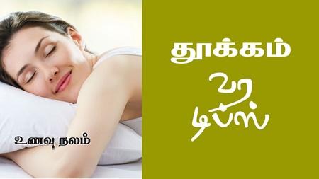 Deep Sleep Tips Tamil