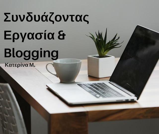 How to combine your job with blogging