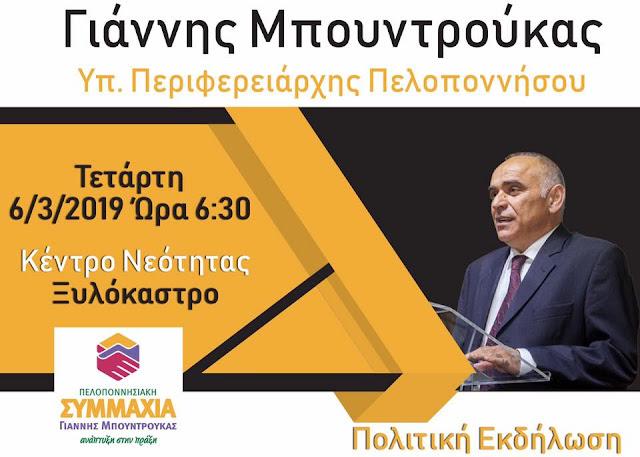 Πολιτική εκδηλωση του Ι. Μπουντρούκα στο κέντρο Νεότητας Ξυλοκάστρου