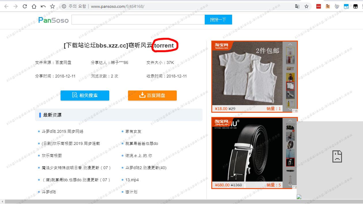 How to utilize Baidu offline download