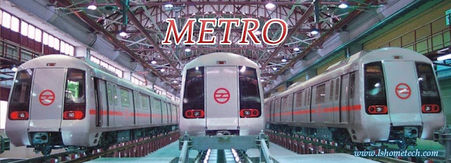 मेट्रो ट्रैन भारत के किन-किन शहरों में चलती है पूर्ण जानकारी। Metro train and Indian cities.