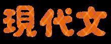 学校の教科のイラスト文字(現代文)