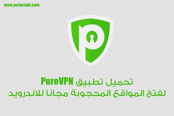 تحميل تطبيق PureVPN لفتح المواقع المحجوبة للاندرويد