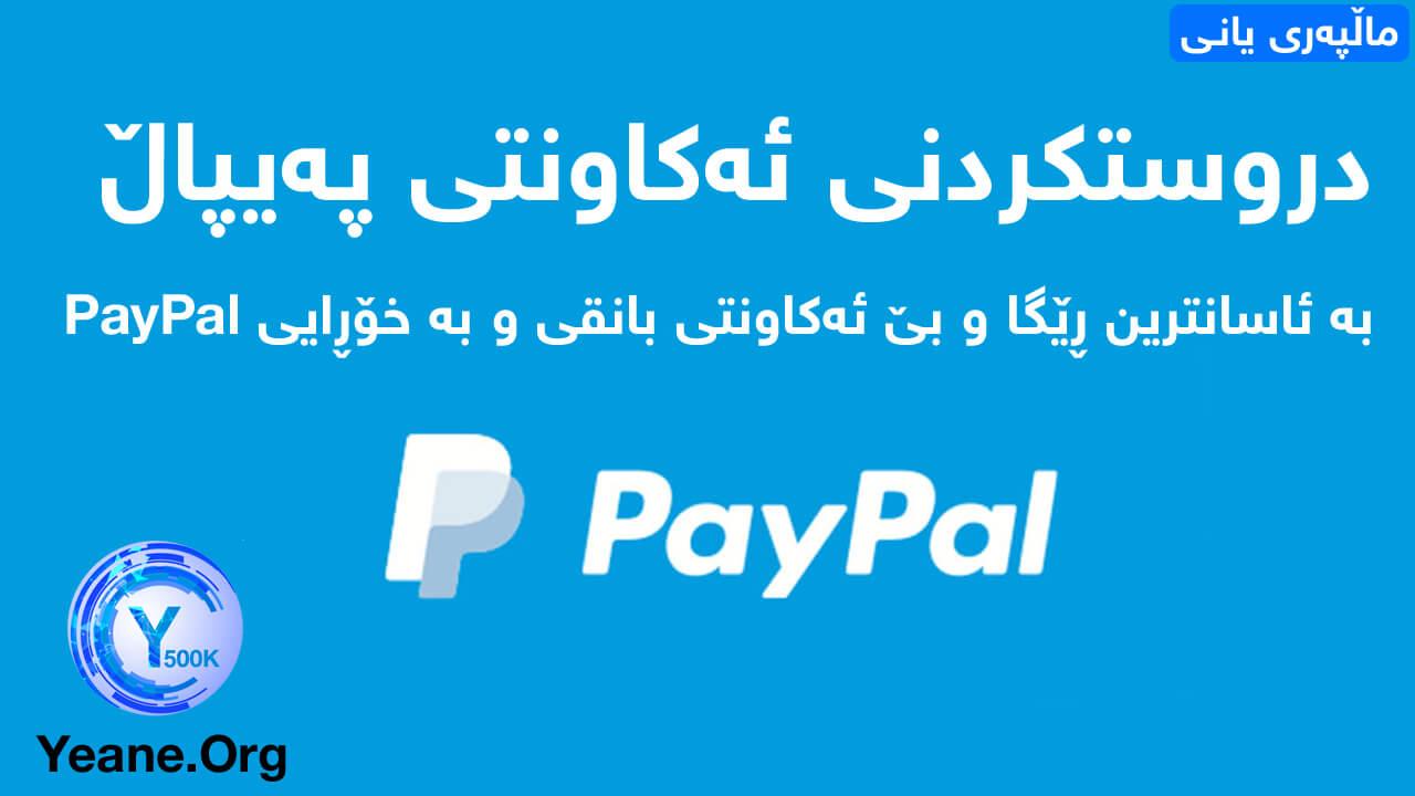 دروستكردنی ئەكاونتی پەیپاڵ، بە ئاسانترین ڕێگا و بێ ئەكاونتی بانقی و بە خۆڕایی PayPal