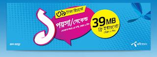 gp 39tk recharge offer, grameenphone 39MB Internet free,  জিপি ৩৯টাকা রিচার্জ অফার, ৩৯টাকা রিচার্জে ৩৯এমবি ইন্টারনেট