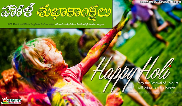Telugu Holi Greetings, best telugu holi festival quotes greetings messages