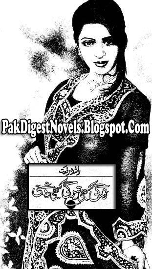Zindagi Kabi Teergi Kabi Roshni Novel By Rasheeda Rifat Pdf Free Download