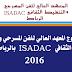 مباراة ولوج المعهد العالي للفن المسرحي و التنشيط الثقافي ISADAC  بالرباط  2016