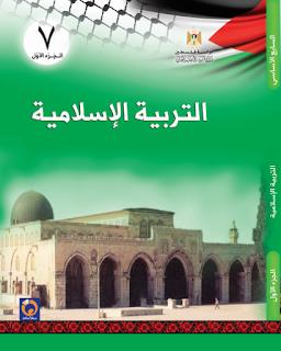 فلسطين جميع كتب المناهج الجديدة للصف السابع ..pdf
