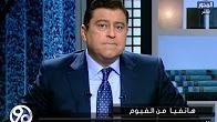 برنامج 90 دقيقه حلقة الثلاثاء 13-12-2016 مع معتز الدمرداش