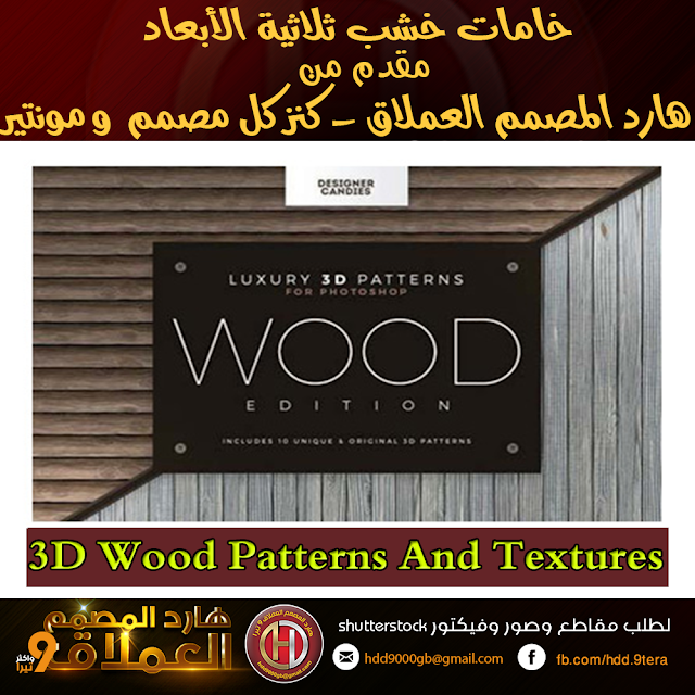 https://hdd-design.blogspot.com/2017/11/seamless-3d-wood-patterns-and-textures.html