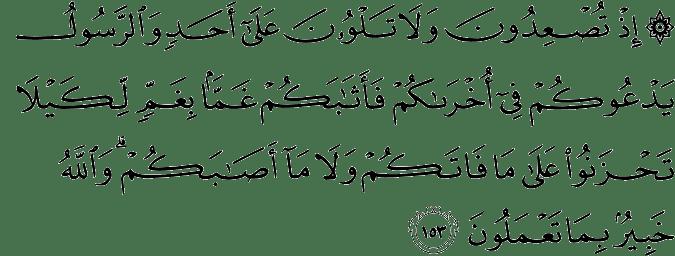 Surat Ali Imran Ayat 153