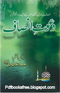 Daawat e Insaf book pdf