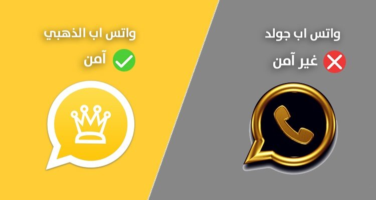 برنامج واتس اب الذهبي اخر اصدار2020 Whatsapp Gold