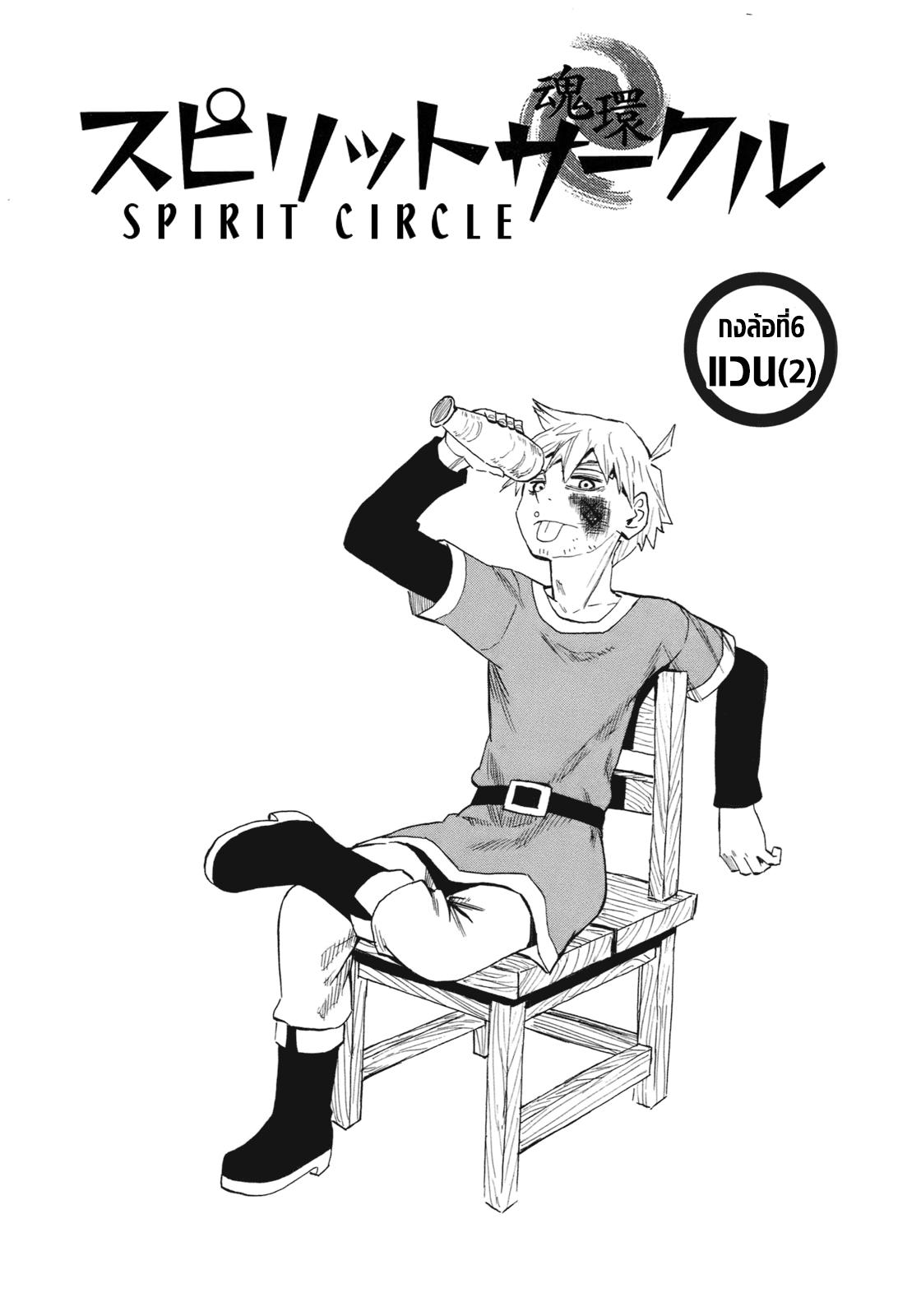 Spirit Circle-ตอนที่ 6